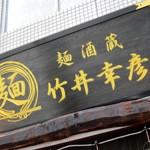 麺酒蔵「竹井幸彦」で 鶏しおそばしょうゆラー細麺シンプルの妙