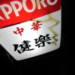 中華「健楽」で 素朴旨い自家製麺ラーメンとチャーハンと餃子と