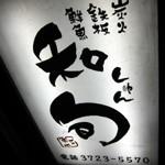 炭火鉄板鮮魚「和旬」で 串カツあれこれと微炭酸ソウルマッコリ