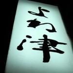 和食「よね津」で 茗荷とかつお名物鯨カツかますの土佐棒寿司
