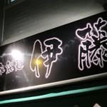 中華そば「伊藤」浅草で 中華そば煮干出汁の魅力と難しさを想う