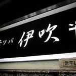 中華ソバ「伊吹」で むほほほ煮干し中華ソバと限定煮干しソバ