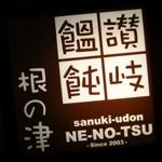 讃岐饂飩「根の津」で 小粋酒肴と肉つけ麺と釜めんたいバター