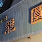 中國小菜「龍圓」でピータン豆腐牡蠣老酒漬燻製蒸オレンジ白菜