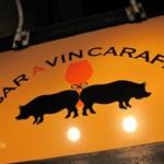 カラフェ売り専門店「BAR A VIN CARAFE」で 甘いナポリタンの謎