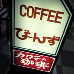 COFFEE「びーんず」で 鉄板と玉子とウインナ名古屋式ナポリタン