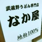 武蔵野うどん専門店「なか屋」で 新進気鋭の武蔵野うどんに感心