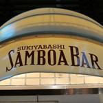 Bar「SAMBOA BAR」数寄屋橋で ハイボール泡粒とロゴマーク