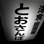 洋食・居酒屋「とおさんぼ」で 町角のカキフライとナポと生姜焼き