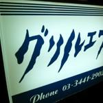 レストラン「グリルエフ」で かきソテーかきチャウダーかきフライ
