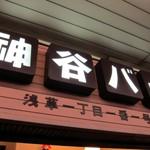 デンキブラン「神谷バー」で電氣ブランと牡蠣フライ浅草の夕暮れ