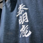 生蕎麦「泰明庵」で 例年のかき南そば青き春の息吹の芹のそば