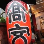 中華そば「髙安」で 中華そば鶏乳化スープ脂の甘みスジの甘み