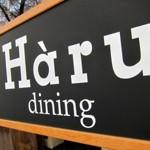 鉄板焼ダイニング「Haru dining」で ハンバーグと桜のシフォン