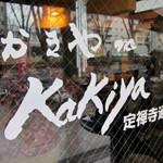 和風オイスターバー「かきや no Kakiya」で かきのやわらか煮丼