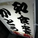 和食・定食「かとう」で はふほふはふかきどうふかきフライの恵み