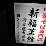 中華そば専門店「新福菜館」府立医大前店で 中華そばやきめし