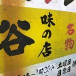 ラーメン「谷」で 啜るラーメン昭和へのタイムトンネルに安堵する