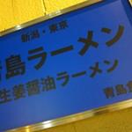 生姜醤油ラーメン「青島食堂」で 懐かしくも力強き生姜醤油中華