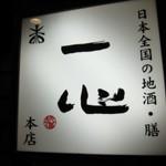 地酒と旬菜旬魚「一心」で 石巻純吟日高見に松島の穴子白焼き