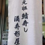 元祖鯖寿し「満寿形屋」で 鯖街道口にて鯖寿しとうどんのセット