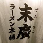 中華そば「末廣ラーメン本舗」で 京都のあの店と駅前屋台中華と