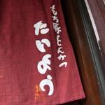 もち豚とんかつ「たいよう」で 綺麗な揚げ色上品な脂ロースカツ