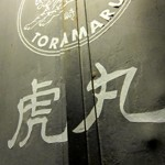居酒屋「虎丸」で 蔵中の気になる魚介酒肴たちかき土手ねぎ焼