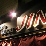 青森煮干し中華そば「JIN」で クセになりそな極煮干しらーめん