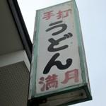 手打うどん「満月」で 武蔵野うどん愉しむ基準となる一軒にまた