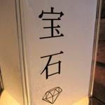 カレー専門店「宝石」で 朝挽きスパイスたっぷり出汁人気カレー