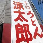 手打うどん「涼太郎」で 定番の武蔵野うどん肉増しにダブル汁