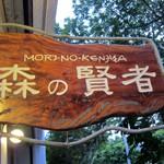 島料理「森の賢者」で 請福の島の野草茶割り島野菜のてんぷら