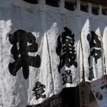 元祖平壌冷麺「食道園」で 平壌冷麺盛夏が似合う涼やかな器
