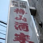 中国料理「椿山酒家」で 想い出の紹興酒特やきそば搾菜そば