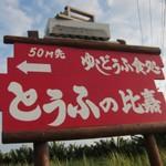 ゆしどうふ食処「とうふの比嘉」で早朝砂糖黍畑出来立ゆし豆腐