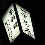 京料理「一平茶屋」で 華咲く鱧落とし鱧しゃぶしゃぶかぶら蒸し