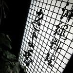 沖縄料理「きよ香」で 中身イリチー泡盛比べチキアギ在京半世紀