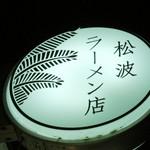 支那そば「松波ラーメン店」で 得心麺コクの焦点整ったスープに
