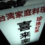 台湾家庭料理「喜来楽」で緑竹筍絲豆腐菜脯蛋牡蠣煎大腸麺線