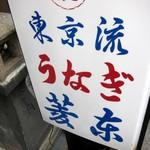 東京流うなぎ「菱東」で うなぎ丼セミダブル路地長屋の老舗風情