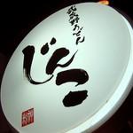 武蔵野うどん「じんこ」で肉ネギつけ汁武蔵野うどんの定義と境界