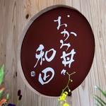 おかみ丼々「和田」で京仕込みの出汁でいただく親子ぶた他人丼