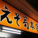 札幌らーめん「えぞ菊 本店」で 懐かしの味噌老舗閉店とあの頃と