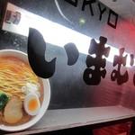 らー麺「東京いまむら」で 煮干しソバ独創的で端正なドンブリたち