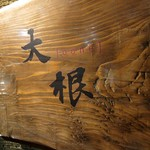 和食「大根」で 松輪しめさば魚シュウマイ床ぶし含め煮酒盗和え