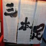 中国料理「三本足」で円やか辛み麻婆豆腐麻婆ナス四川タンタン