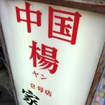 中国家庭料理「楊2号店」で 四川風麻婆豆腐特製汁なし担々麺