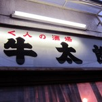 仂く人の酒場「牛太郎」で とんちゃん煮込みもつ焼きオヤジ巣窟