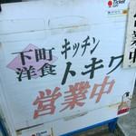 下町洋食「キッチン トキワ」で 隅田川の景観とカキフライの景色